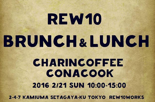 Rew10 brunch & lunch  Feb.jpg