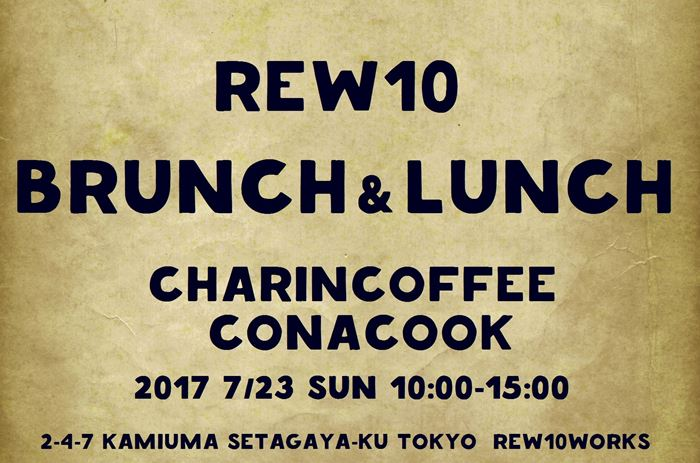 Rew10 brunch & lunch 2017 jul.jpg