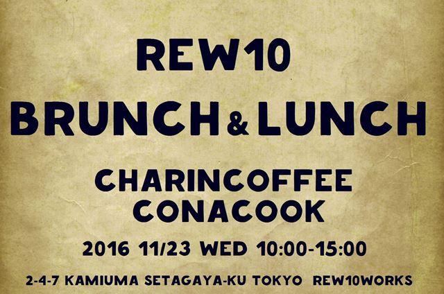 Rew10 brunch & lunch NOV.jpg