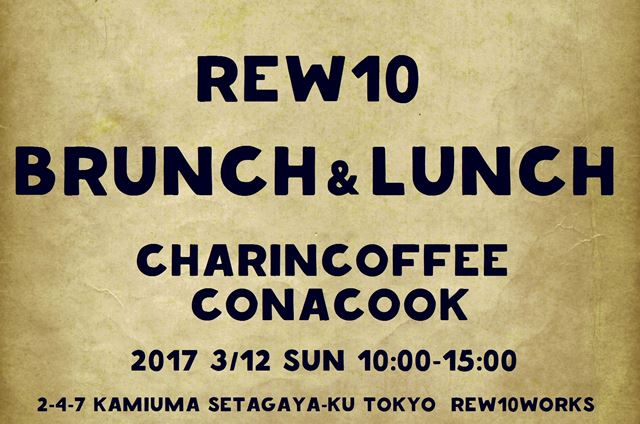 Rew10 brunch & lunch mar 2017.jpg